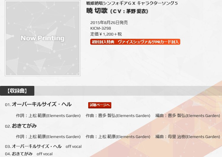 製品情報 - TVアニメ「戦姫絶唱シンフォギアGX」公式サイト