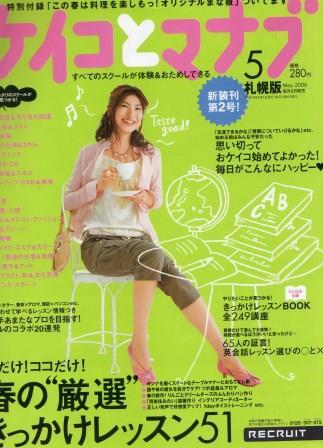 ケイコとマナブ 200605 外崎由香