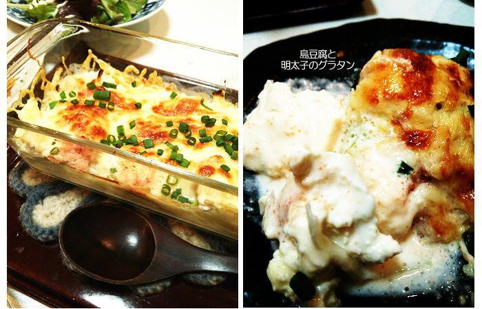 島豆腐と明太子のグラタン