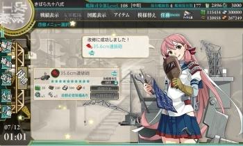 356mm砲改修MAX