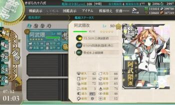 阿武隈Lv80
