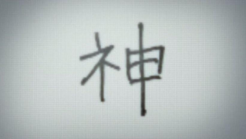 sotohan_death_note31_img044.jpg