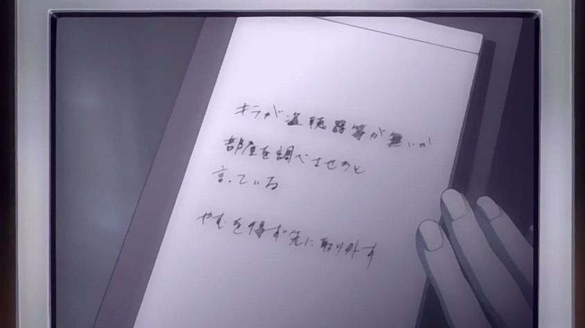 sotohan_death_note32_img045.jpg