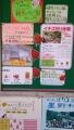 鹿北(2015/01_告知1)