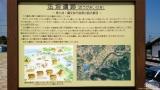 なかつ(法垣遺跡1)