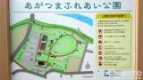 あがつま峡(地図)