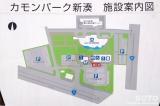 カモンパーク新湊(レイアウト図)