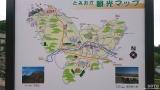 みょうぎ(観光地図)