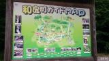 和良(観光地図2)