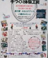 八幡浜みなっと(イベントポスター)