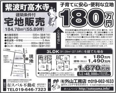 高水寺広告001