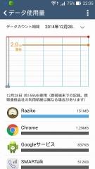 Screenshot_2014-12-28-22-05-33.jpg