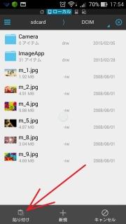 Screenshot_2015-03-08-17-54-43.jpg