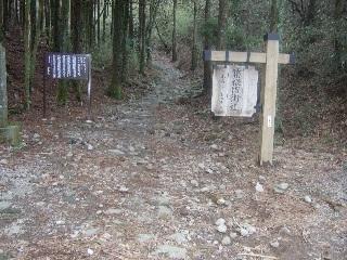 箱根・5番目の石畳_H22.04.18撮影