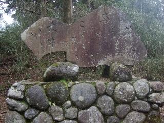 箱根八里の碑_H22.04.18撮影