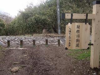 元箱根への案内板_H22.04.18撮影