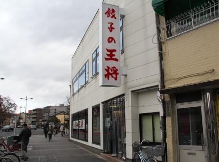 餃子の王将七条烏丸店_H26.12.06撮影