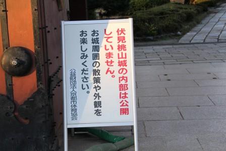 伏見桃山城正門の案内板_H26.12.05撮影