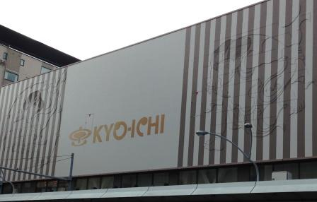 KYO-ICHIの風神雷神_H26.12.06撮影