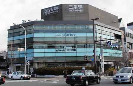三条京阪のBOOK OFF_H26.12.06撮影