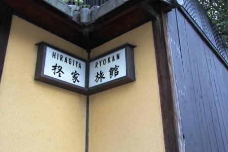 柊家旅館_H26.12.06撮影