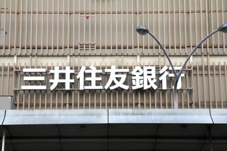 四条河原町の三井住友銀行_H26.12.07撮影