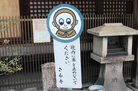 正行院のキャラクター_H26.12.07撮影
