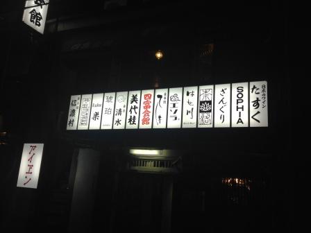 四富会館_H27.04.25撮影