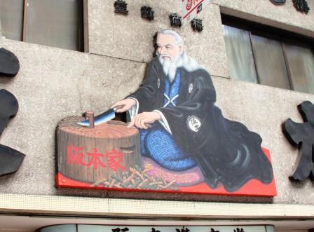 阪本漢方堂の看板_H27.04.25撮影