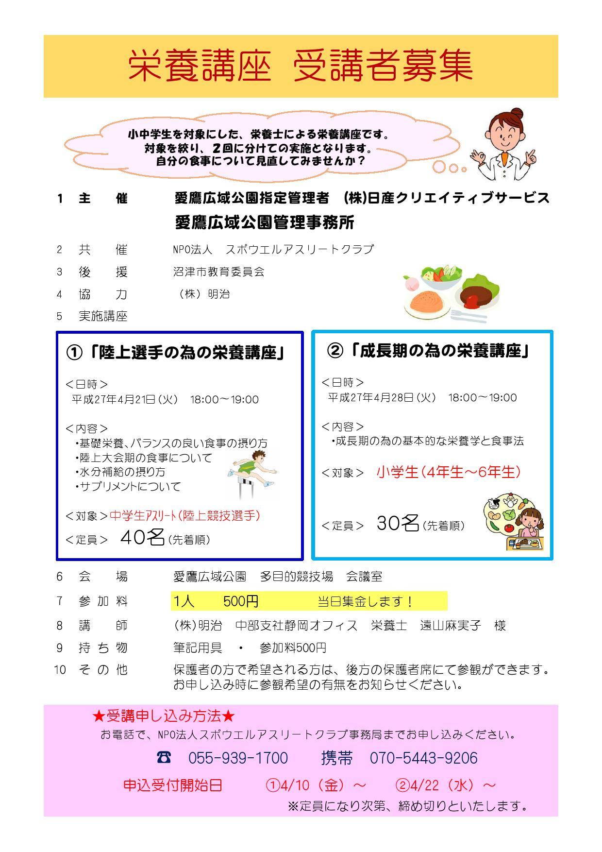 eiyokoza20150409
