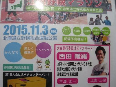 野幌2015-4