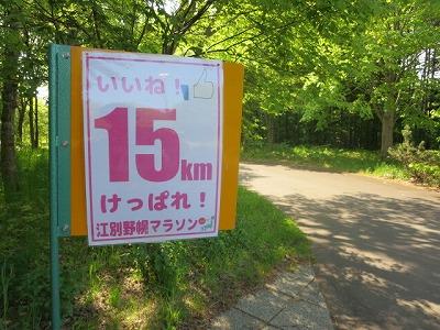 野幌2015-7