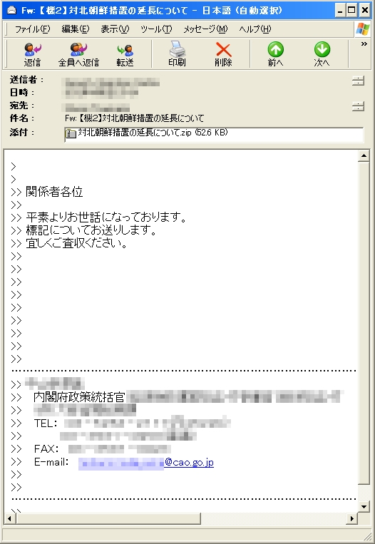 virus_mail_2_20120405.png