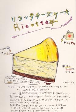 母リコッタチーズケーキ2015.5.5