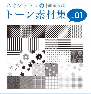 NEON-0003_omote_sq.jpg