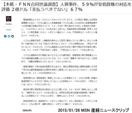 2015/01/26 MSN 産経ニュース クリップ