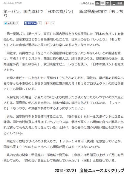 2015/02/21産経ニュース「日本の食パン」