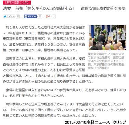 2015/03/10 産経ニュース02