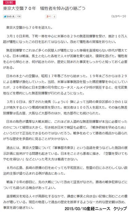 2015/03/10 産経ニュース01
