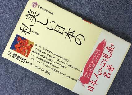 活版「美しい日本の私 その序説」講談社現代新書01