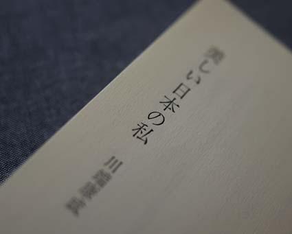 活版「美しい日本の私 その序説」講談社現代新書02