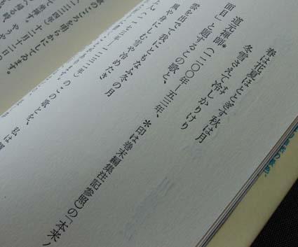 活版「美しい日本の私 その序説」講談社現代新書03