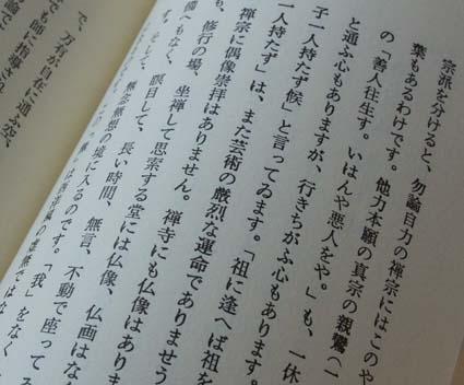 活版「美しい日本の私 その序説」講談社現代新書04
