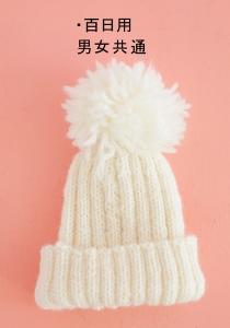 百日用白帽子
