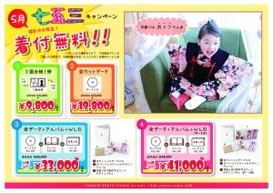 七五三キャンペーン説明表5月0426最新版