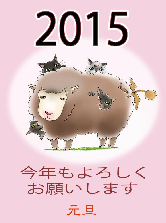 2015年賀状3