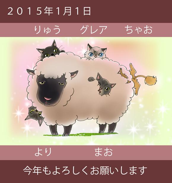 aisatu_201412302304298d6.jpg