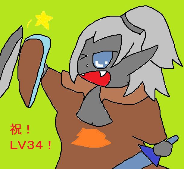 lv34無題