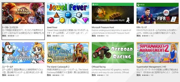 Windowsタブレット・ゲーム