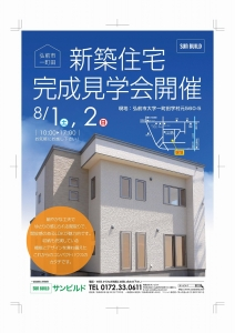 一町田完成見学会H27.8